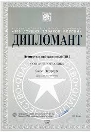 Сертификаты и дипломы Диплом 100 Лучших товаров России 2015 истиратель вибрационный ИВ 3