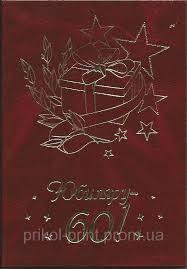 Диплом юбилейный лет Размер диплома х см купить по  Диплом юбилейный 60 лет Размер диплома 21х15 см