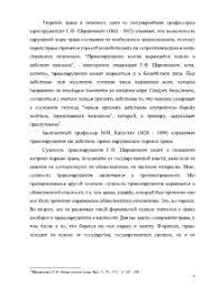 Правонарушения понятие признаки и виды Курсовая Курсовая Правонарушения понятие признаки и виды 6