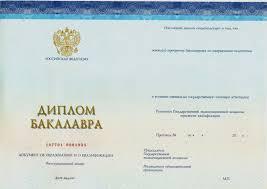 Финансовый менеджмент Институт профессиональной переподготовки  Государственный диплом бакалавра