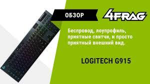 [Обзор] <b>Logitech G915</b> | Премиум во всей красе. - YouTube
