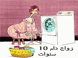 صور كاريكاتير مضحك عن الازواج