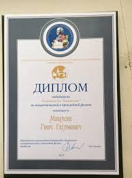 Репетитор в Москве Диплом победителя Универсиады Ломоносов по теоретической и прикладной физике