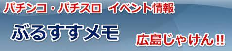 広島 スロット イベント