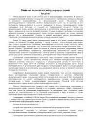 Внешняя политика и международное право диплом по праву скачать  Внешняя политика и международное право диплом по праву скачать бесплатно принципы отношения ООН государство международные действия