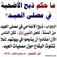 حكم ذبح الأضحية في مصلى العيد - موقع التوحيد | نشر العلم الذي ينفع المسلم