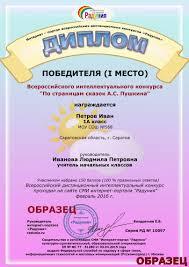 Дипломы интеллектуальных конкурсов и викторин Радуния конкурсы  3 4