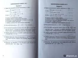 Иллюстрация из для Алгебра и начала математического анализа  Иллюстрация 6 из 17 для Алгебра и начала математического анализа 10 класс Контрольные работы