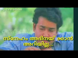 Sad Status For Imo Story In Malayalam