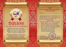 Шуточный диплом Заслуженной пенсионерки ламинация  Диплом Заслуженной пенсионерки ламинация 5 0