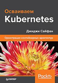 Купить книгу <b>Осваиваем Kubernetes</b>. <b>Оркестрация контейнерных</b> ...