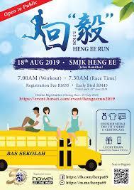 Heng Ee Run 2019 Howei Online Event Registration