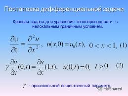 Презентация на тему Доклад по дипломной работе студентки  3 Постановка дифференциальной