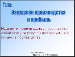Бухгалтерский учет финансовых результатов Диплом com Издержки производства и прибыль