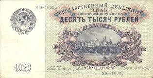 Деньги СССР история и фото советских денег рубль ru  Советский рубль деньги СССР