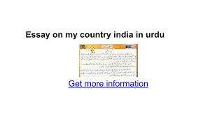 essay on my country in urdu google docs