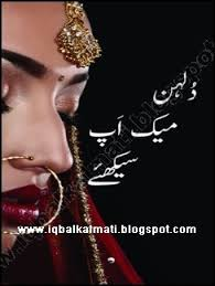 دلہن کا میک اپ سیکھیے bridal dulhan makeup guide learning book in urdu