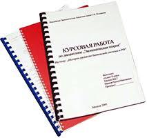 Брошюровка брошюровка диплома брошюровка документов диплом  Брошюровка и переплет документов
