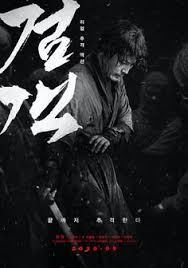 Download film korea space sweepers sub indo. Download Film Drama Korea Sub Indo Batch