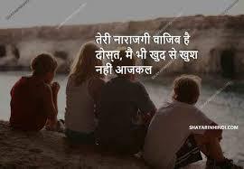 sad shayari on friendship in hindi