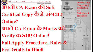 How To Apply Online For Certified Copy Inspection Or Verification Of