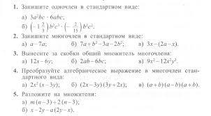 Контрольная работа № по алгебре класс к учебнику Никольского hello html m43625a74 png