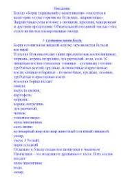 Реферат на тему Борщ украинский с пампушками docsity Банк  Реферат на тему Борщ украинский с пампушками Рефераты из Основы кулинарии