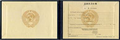 Купить диплом техникума СССР старого образца в Домодедово срочно Диплом техникума СССР старого образца