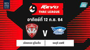 ลิงก์ดูบอลสดไทยลีก เมืองทอง พบ ชลบุรี อาทิตย์ที่ 12 ก.ย. 64 : PPTVHD36