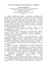 Отчет о научно исследовательской работе Северо Научно исследовательская деятельность учащихся