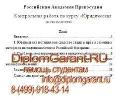 Российская Академия Правосудия Юридическая психология  Контрольная работа по юридической психологии содержание Российская Академия Правосудия