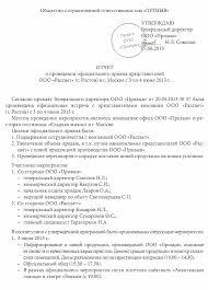 Представительские расходы оформляем документы Отчет о проведении официального мероприятия