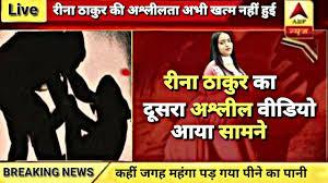 Reena Thakur Video क लकर हआ कछ और खलस Upen Patel Bjp Himachal Pradesh Technical Naresh