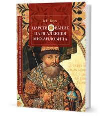Царствование царя Алексея Михайловича <b>Берх</b> В. Н.
