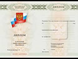 Купить диплом о начальном профессиональном образовании в Томске и  Диплом о начальном профессиональном образовании 2008 года с приложением