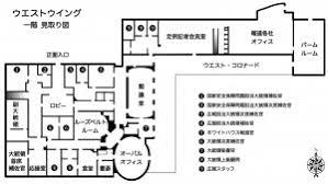 oval office floor plan. House Plan 28 Luxury White Floor Oval Office | Osamaclock.com I