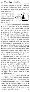essay on the ldquo importance of television in daily life rdquo in hindi