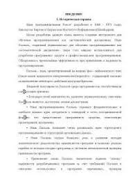 Введение в язык Турбо Паскаль реферат по информатике скачать  Введение в язык Турбо Паскаль реферат по информатике скачать бесплатно Система программирования Т П case компиляторы