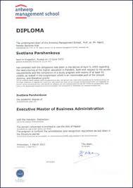 Образец диплома О программе Слушатели успешно завершившие программу получают Европейский государственный диплом antwerp management school аккредитованной министерством образования