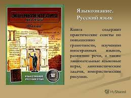 Презентация на тему Большая детская энциклопедия Аванта Плюс  2 Книга содержит практические
