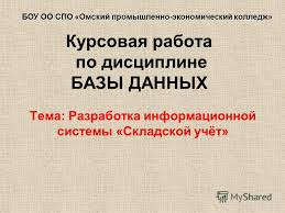 Презентация на тему БОУ ОО СПО Омский промышленно экономический  1 БОУ ОО СПО Омский промышленно экономический колледж Курсовая работа