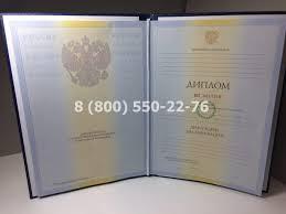 Купить диплом специалиста года старого образца в  diplom specialista 2009 2010 1