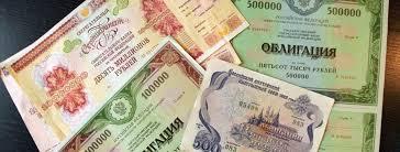 Ценные бумаги понятие наиболее прибыльные бумаги основные виды  ценные бумаги понятие и виды