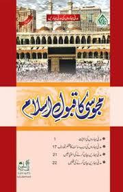 free urdu i books in pdf format