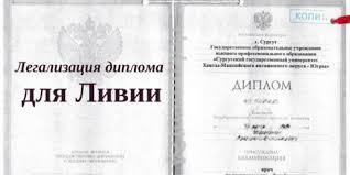 Архивы Диплом Блог Документ  Легализация диплома для работы в Ливии