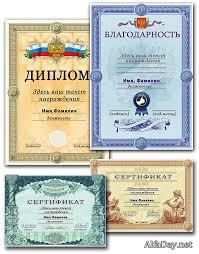 скачать грамоты дипломы благодарности сертификаты бесплатно и  Шаблоны сертификатов благодарности и диплома templates of certificates and diplomas