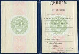 Купить диплом ВУЗА образца годов Беларусии в Саратове  Купить диплом Белоруссии старого образца