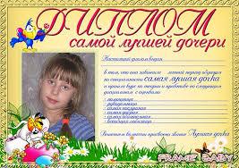 Диплом для самой лучшей дочки вставить фото онлайн фотошоп  Диплом для самой лучшей дочки вставить фото онлайн фотошоп детская фоторамка онлайн