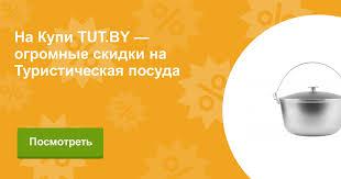 Купить Туристическая посуда <b>Fire</b>-<b>Maple</b> в Минске онлайн в ...