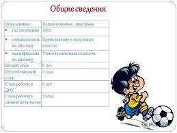 Презентация на тему Инструктора по физической культуре Детского  3 Образование Педагогическое